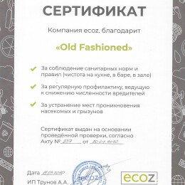 Сертификат Old Fashioned