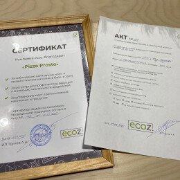 Сертификат и акт Pizza Prosto