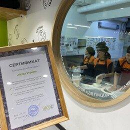 Сертификат Pizza Prosto