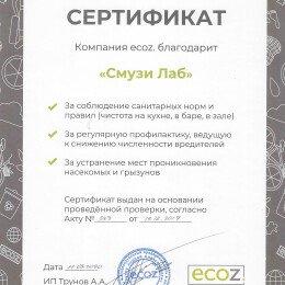 Сертификат «Смузи Лаб»
