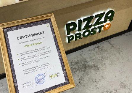С нами «Пицца Просто»!